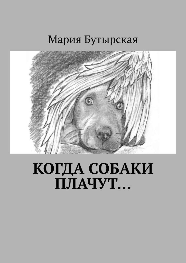 Когда собаки плачут... #1