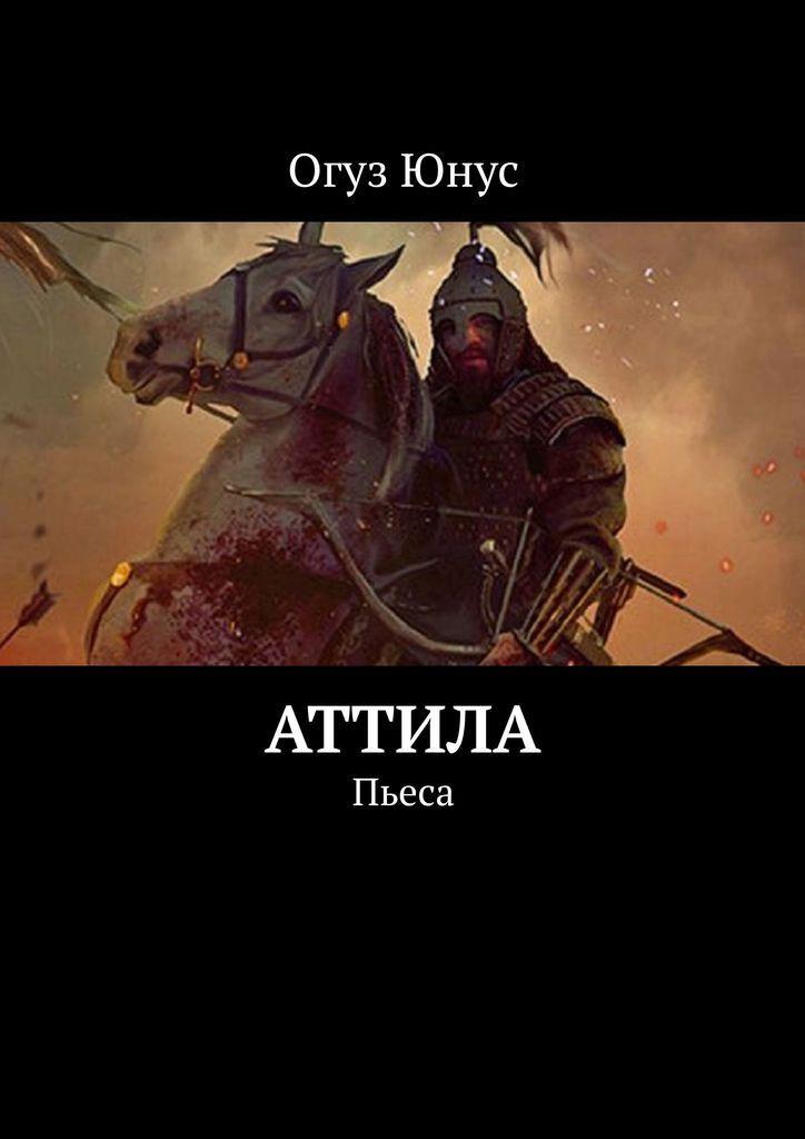 Аттила #1