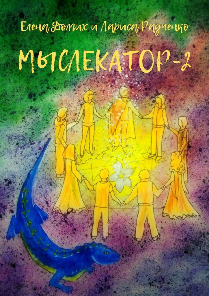 Мыслекатор-2 #1