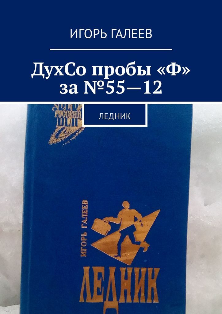 "ДухСо пробы ""Ф"" за 55-12 #1"