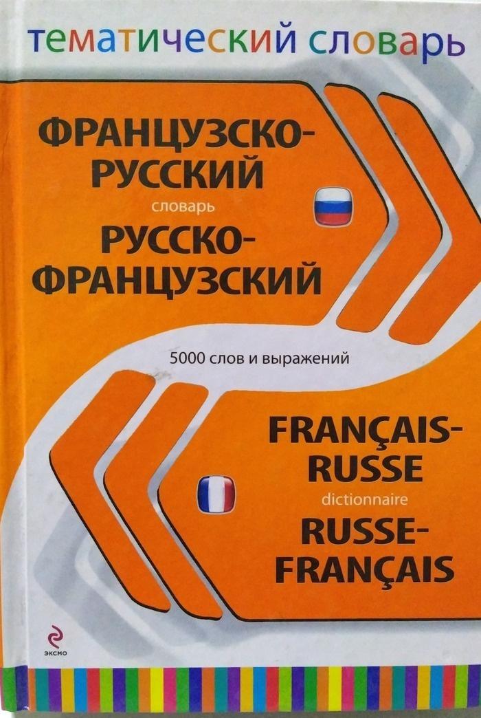 Французско-русский русско-французский тематический словарь. 5 000 слов и выражений  #1