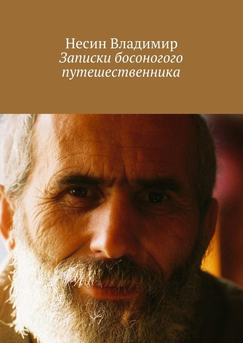 Записки босоногого путешественника | Владимир Несин #1