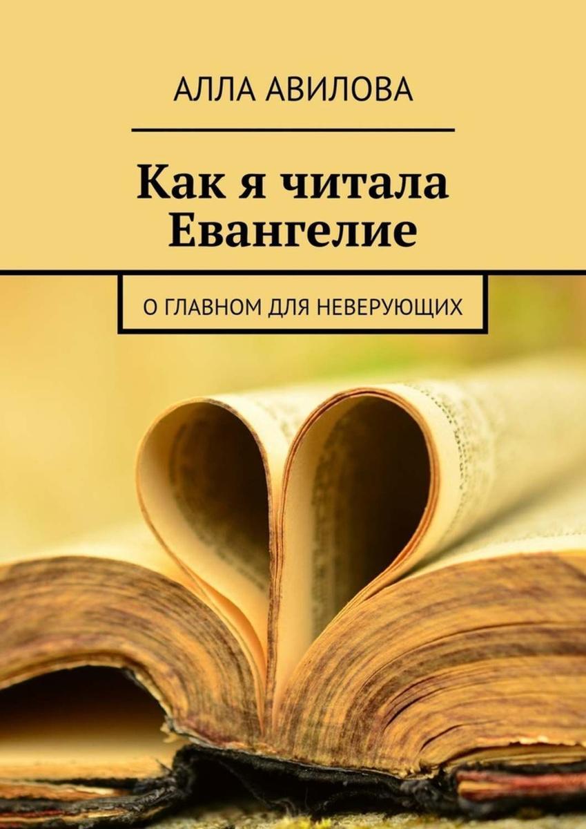 Как я читала Евангелие   Авилова Алла #1