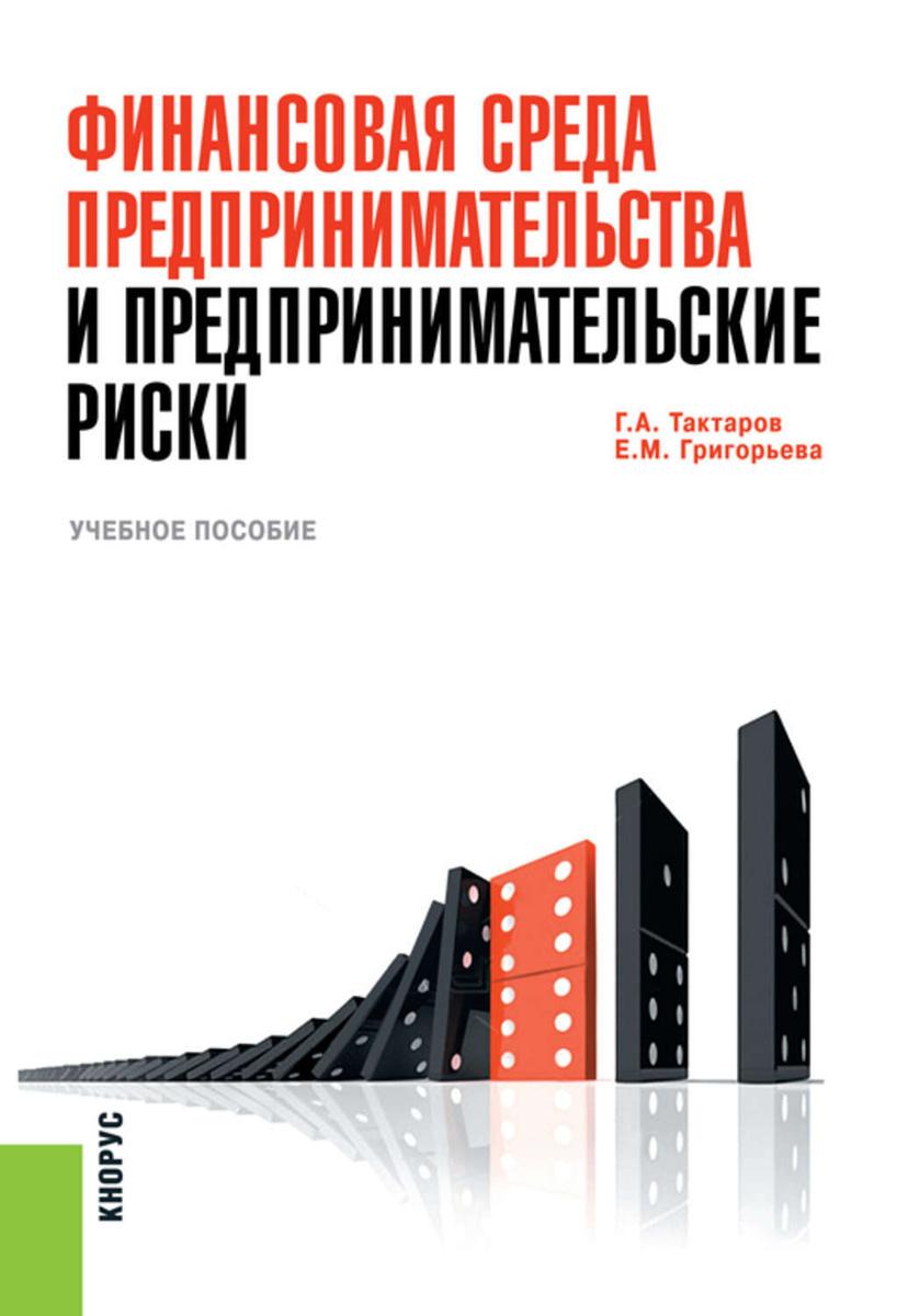 Финансовая среда предпринимательства и предпринимательские риски | Григорьева Елена Михайловна, Тактаров #1