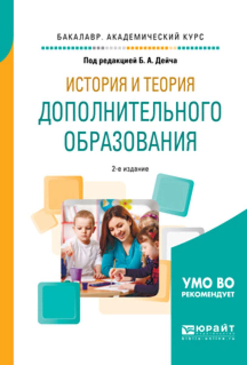 История и теория дополнительного образования 2-е изд., испр. и доп. Учебное пособие для академического #1