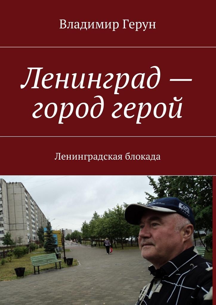 Ленинград - город герой #1