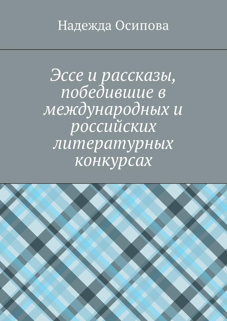 Эссе и рассказы, победившие в международных и российских литературных конкурсах  #1