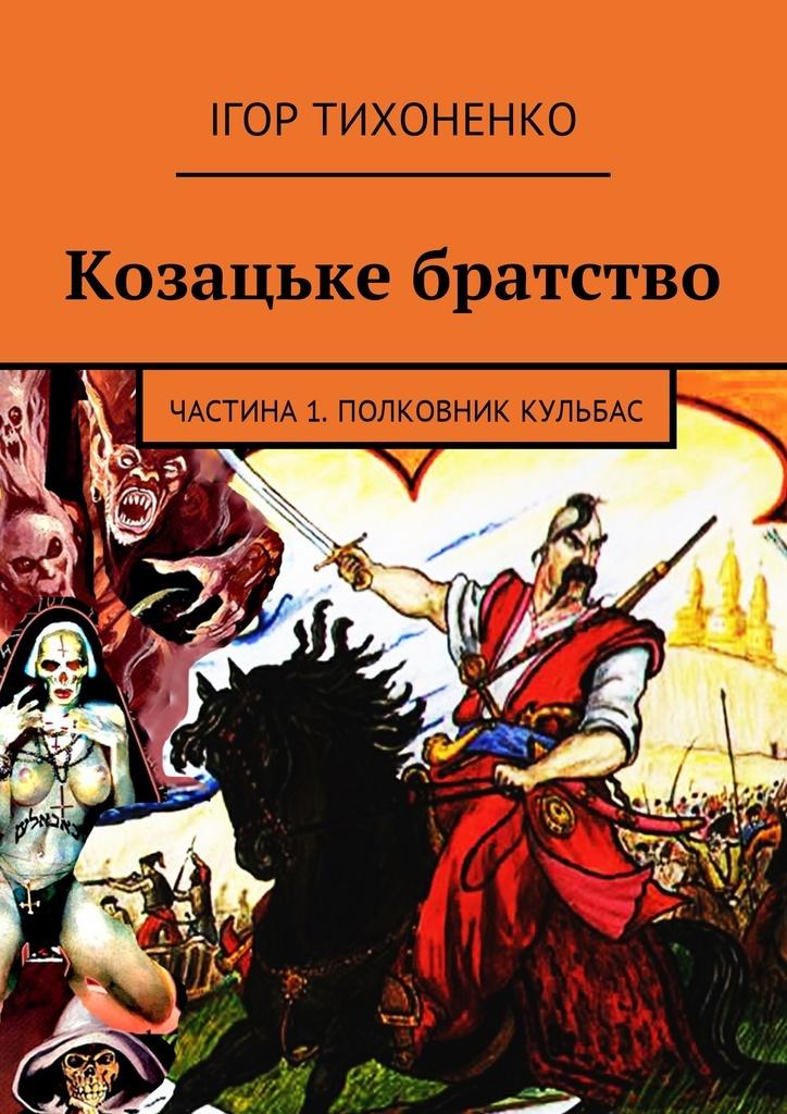 Козацьке братство #1