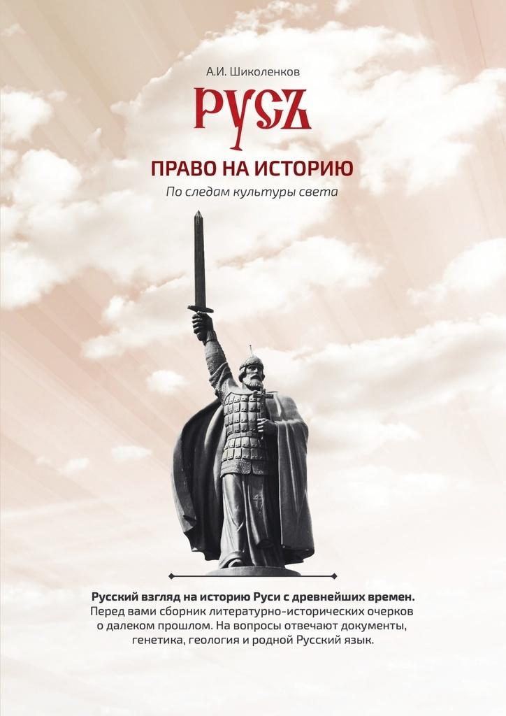 Русь. Право на историю #1