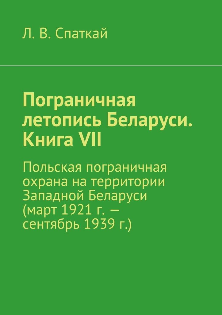 Пограничная летопись Беларуси. Книга VII #1