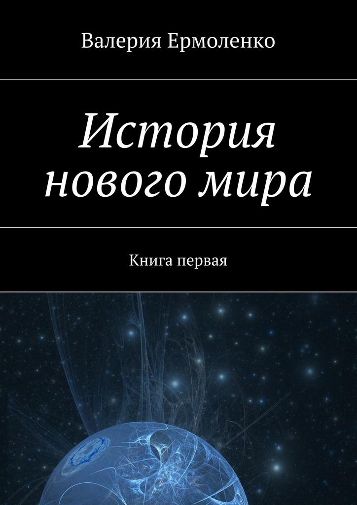 История нового мира #1