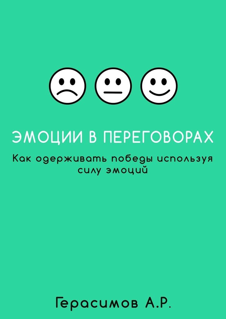 Эмоции в переговорах #1
