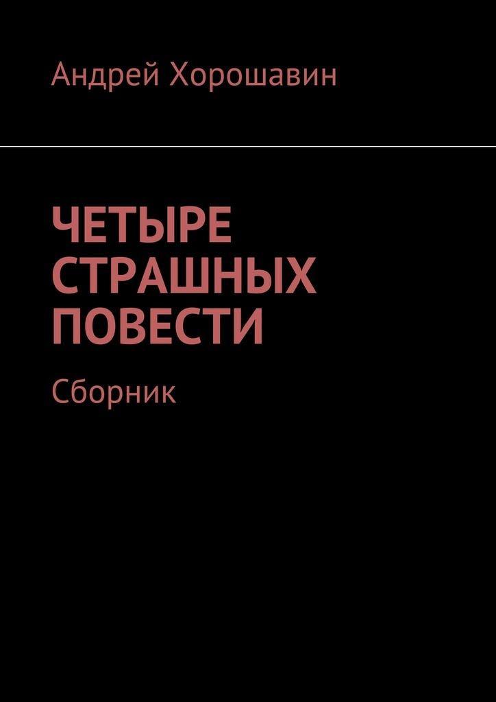 Четыре страшных повести #1