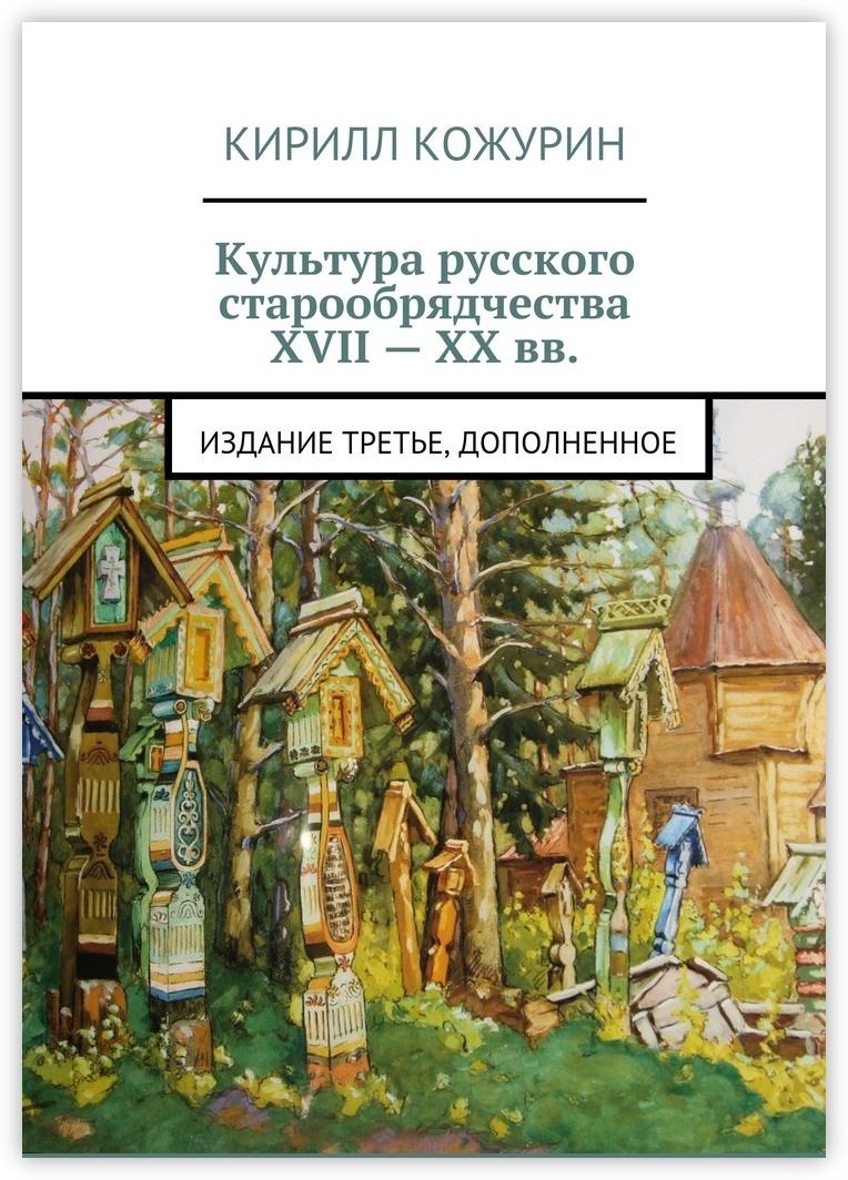 Культура русского старообрядчества XVII - XX вв. #1