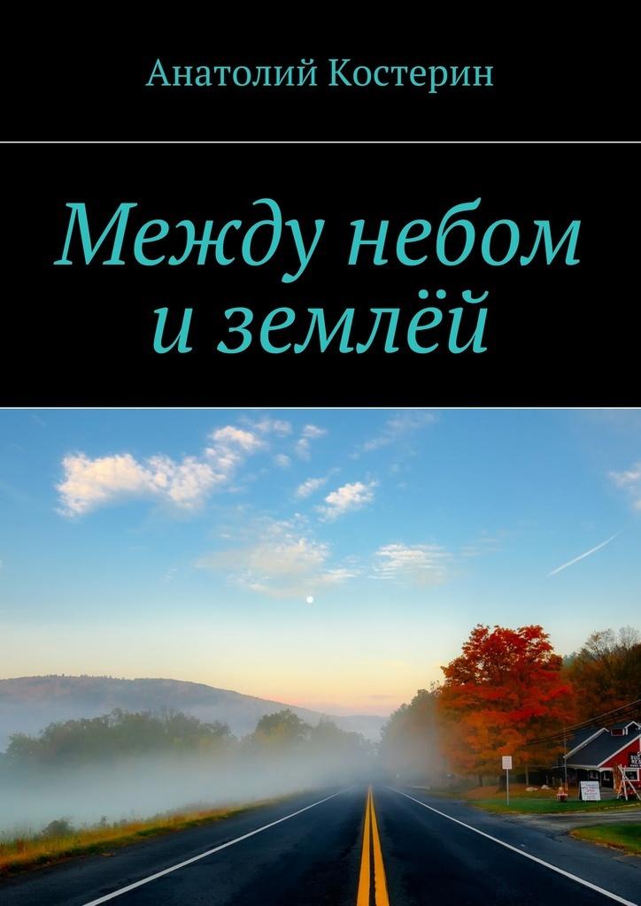 Между небом и землёй #1