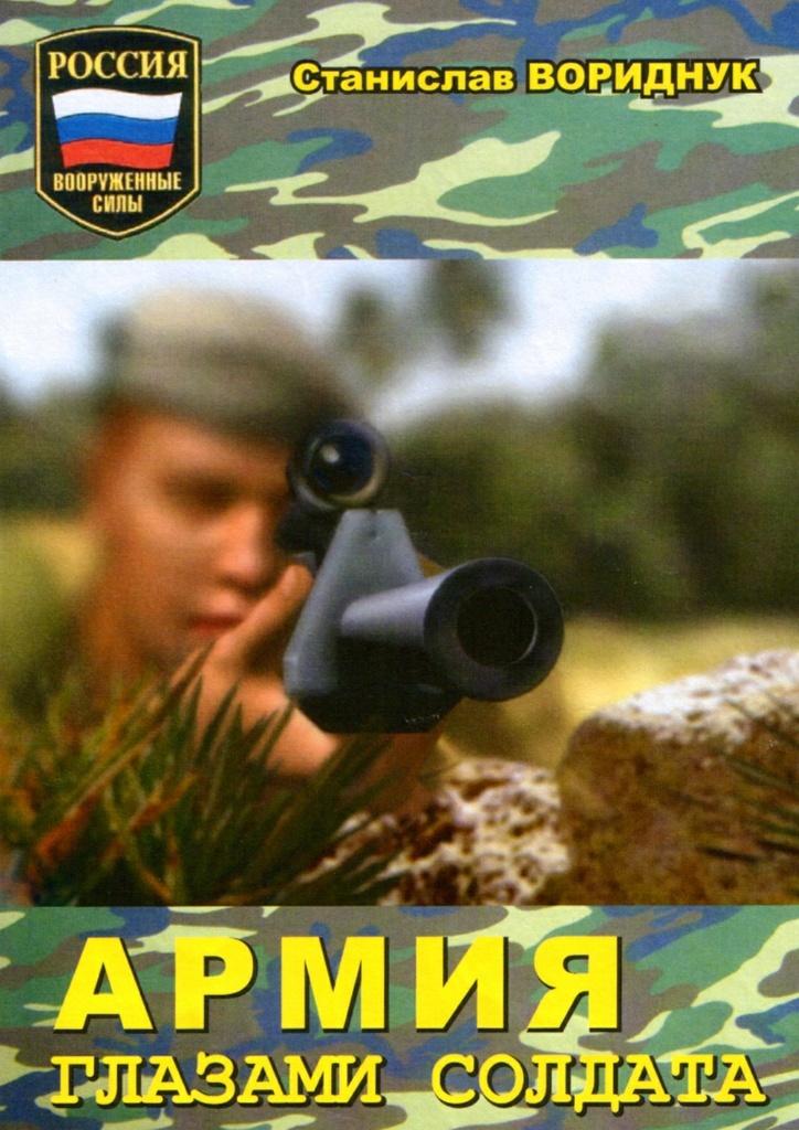 Армия глазами солдата #1