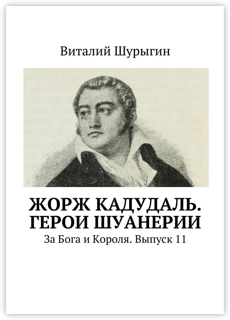 Жорж Кадудаль. Герои Шуанерии #1