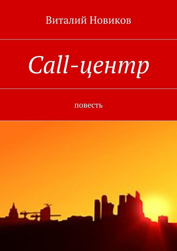Call-центр #1