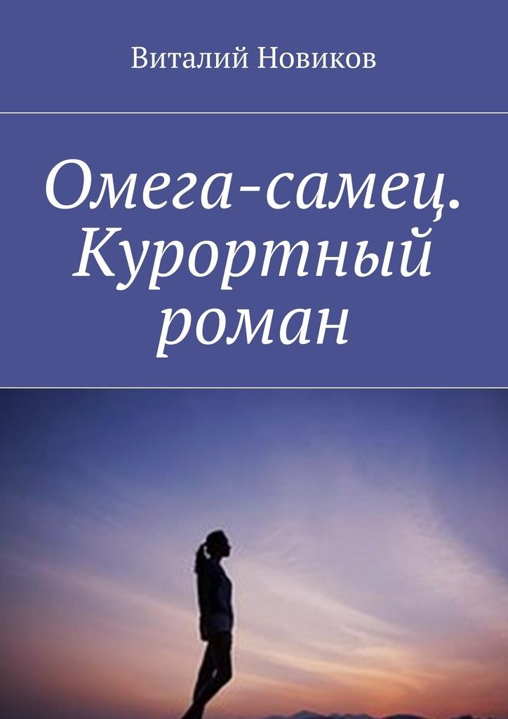 Омега-самец. Курортный роман #1