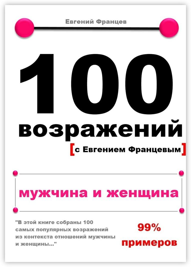 100 возражений #1