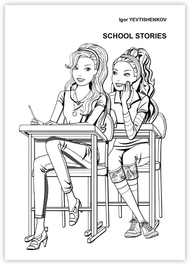School stories #1