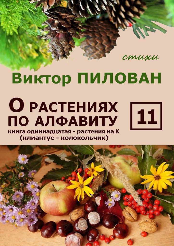 О растениях по алфавиту. Книга одиннадцатая. Растения на К (клиантус - колокольчик)  #1