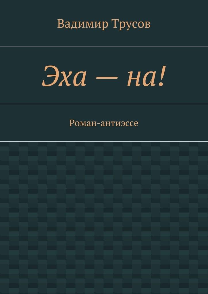 Эха - на #1