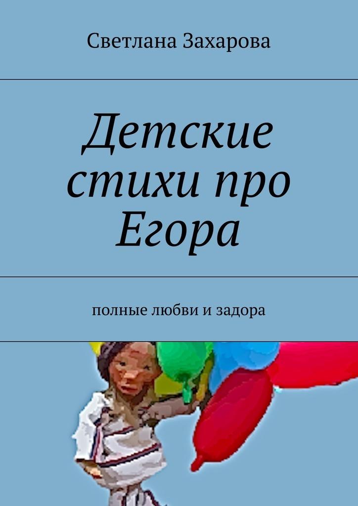 Детские стихи про Егора #1