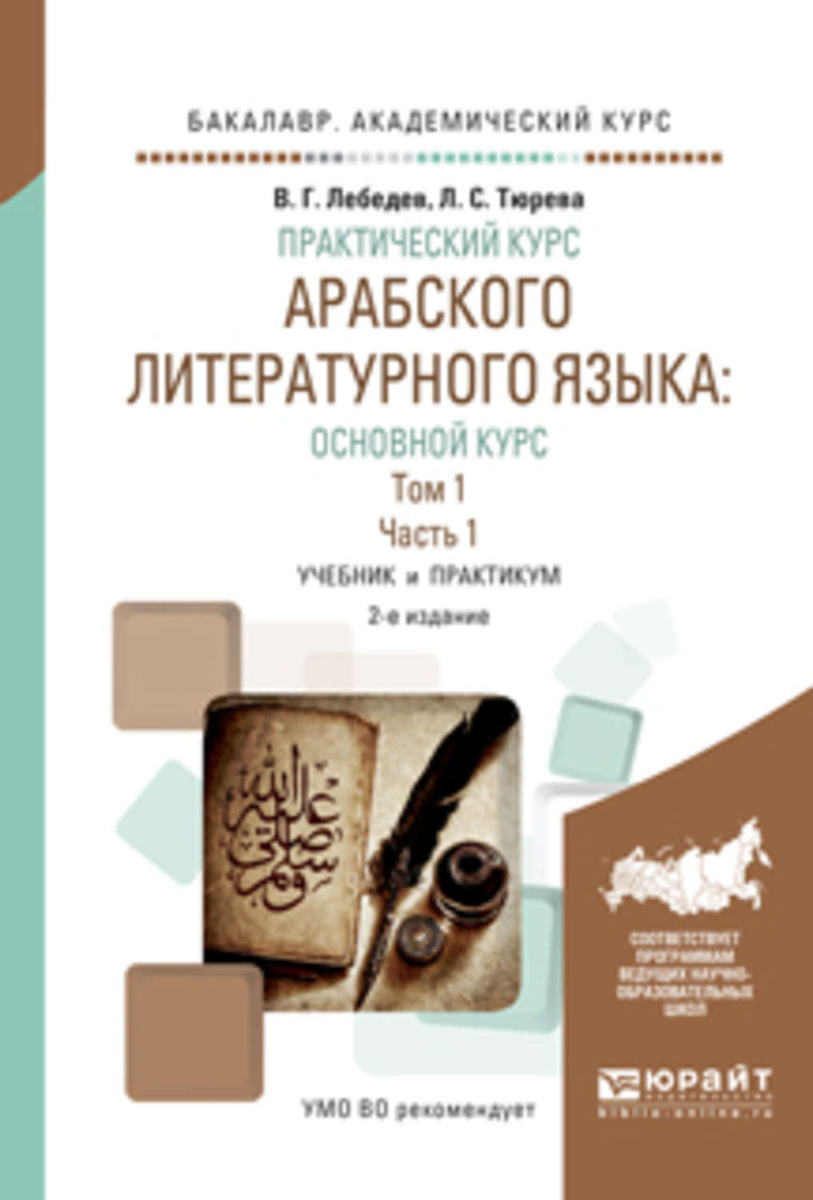 Практический курс арабского литературного языка: основной курс в 2 т. Том 1 в 2 ч. Часть 1 2-е изд., #1