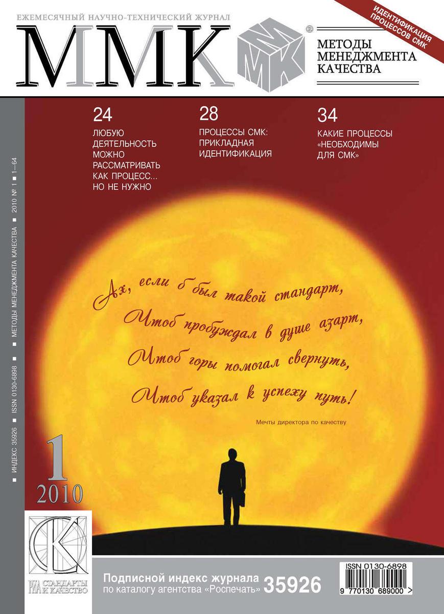Методы менеджмента качества № 1 2010 #1