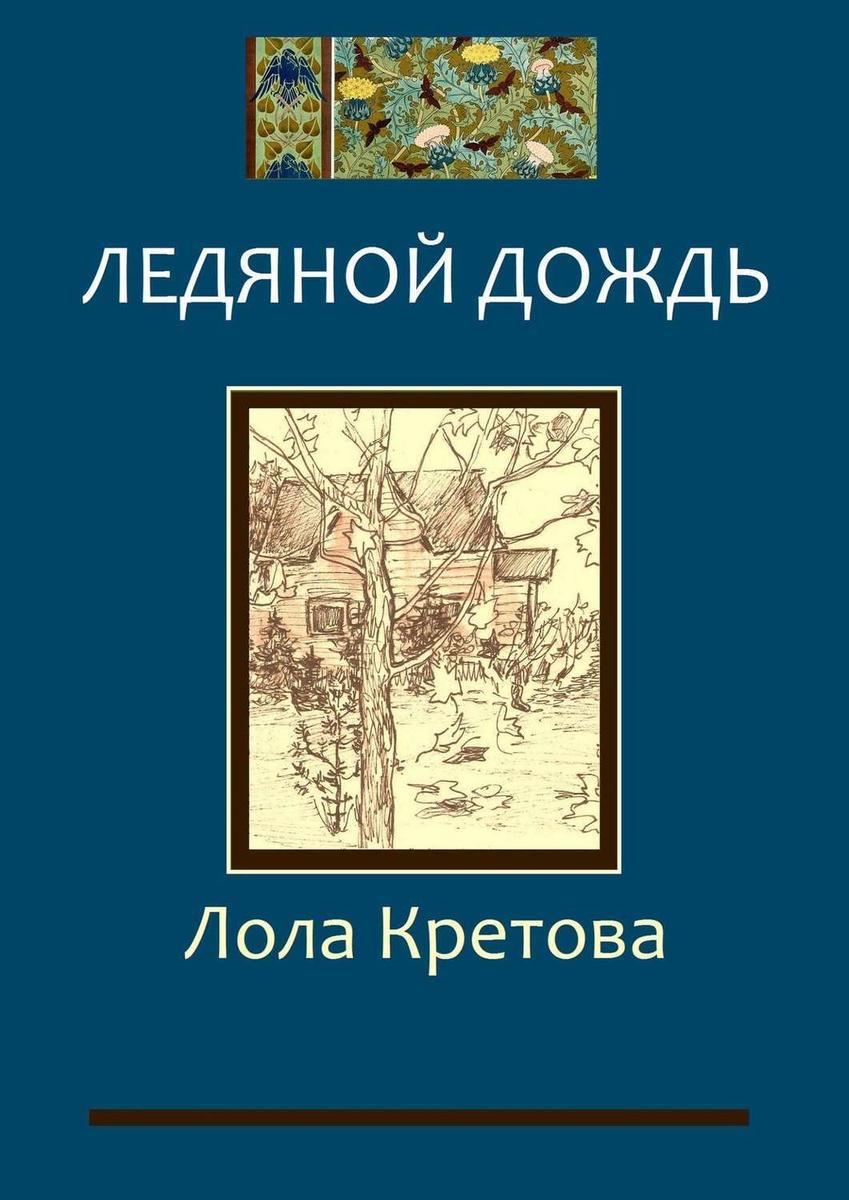 Ледяной дождь   Кретова Лола Адриановна #1