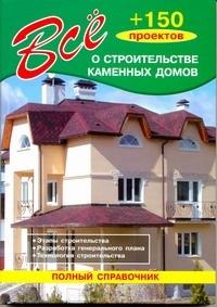 (2011)Все о строительстве каменных домов | Рыжков Владимир Васильевич  #1