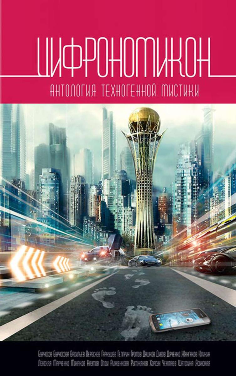 Цифрономикон (сборник) | Дашков Андрей Георгиевич, Дивов Олег Игоревич  #1