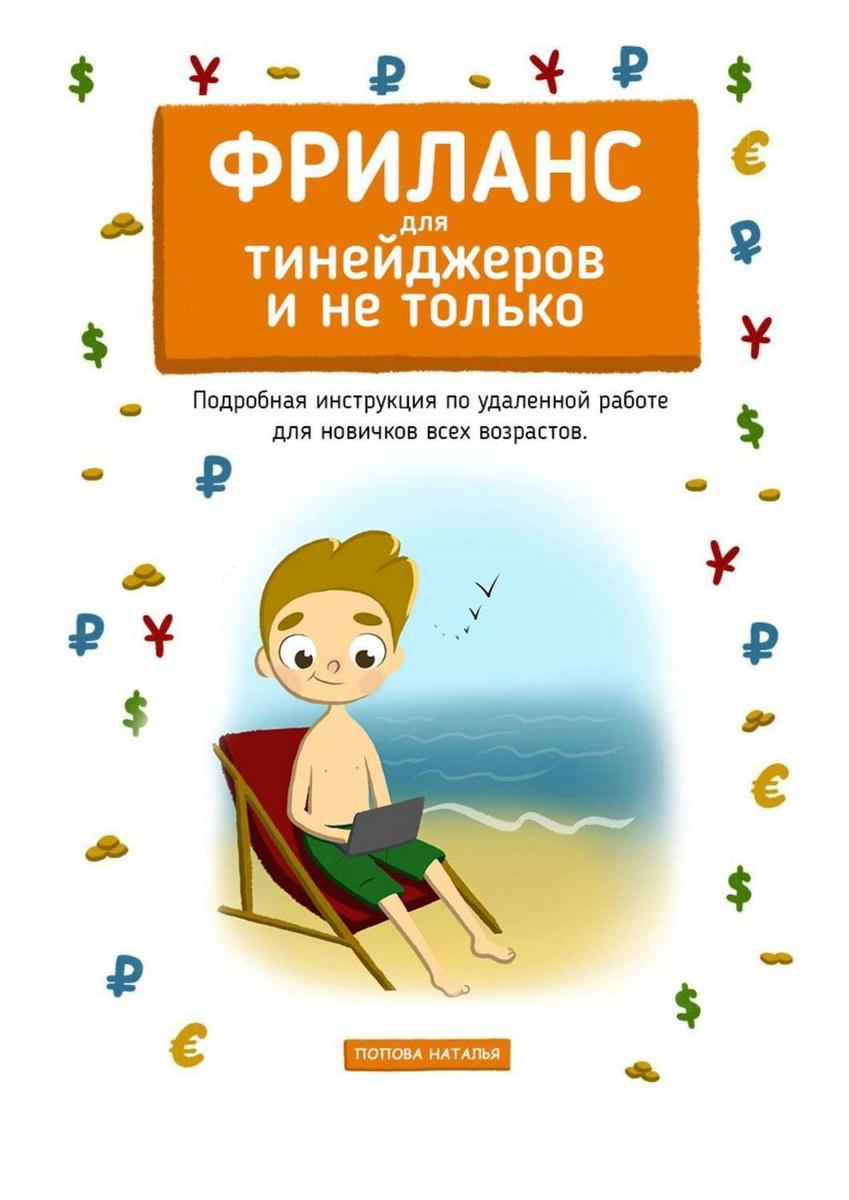 Фриланс для 14 лет фриланс для бухгалтеров в москве