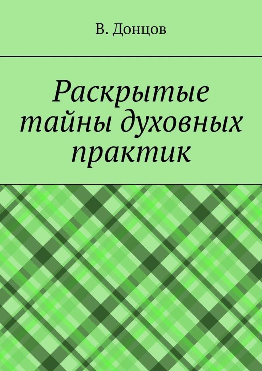 Раскрытые тайны духовных практик   Донцов В. #1