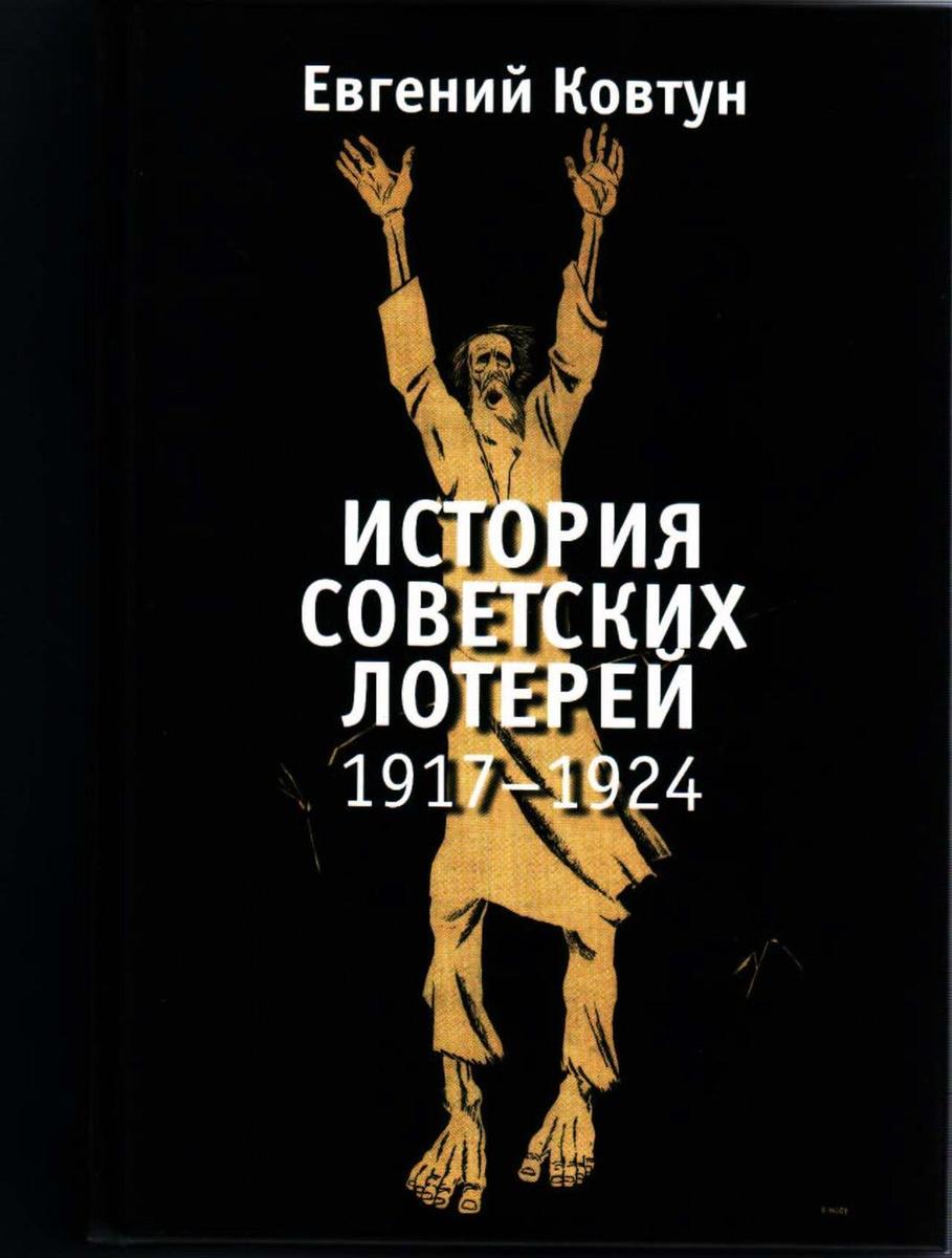 История советских лотерей. 1917-1924 | Ковтун Евгений Вячеславович  #1
