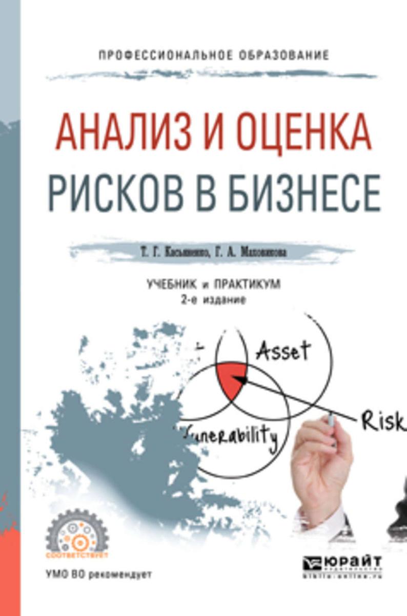 Анализ и оценка рисков в бизнесе 2-е изд., пер. и доп. Учебник и практикум для СПО | Касьяненко Татьяна #1