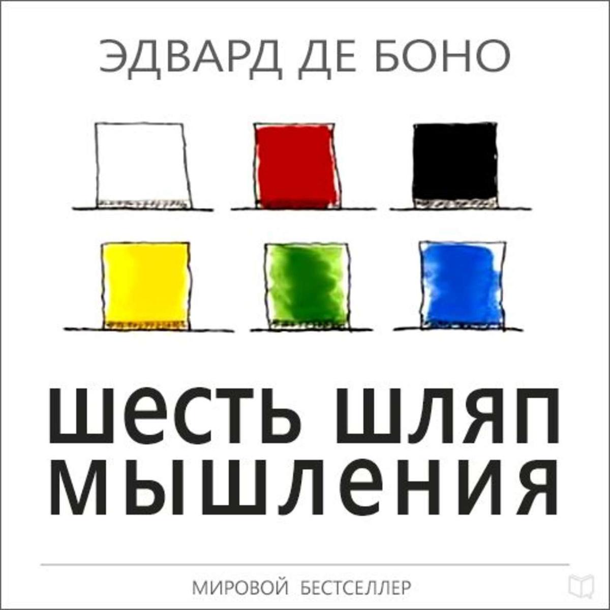 Шесть шляп мышления | Боно Эдвард де #1