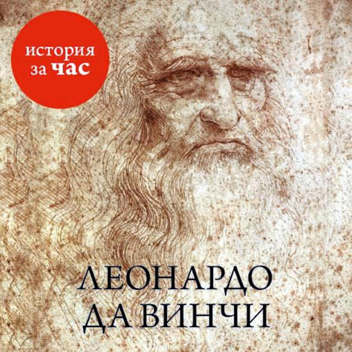 Леонардо да Винчи   Калмыкова Вера Николаевна #1
