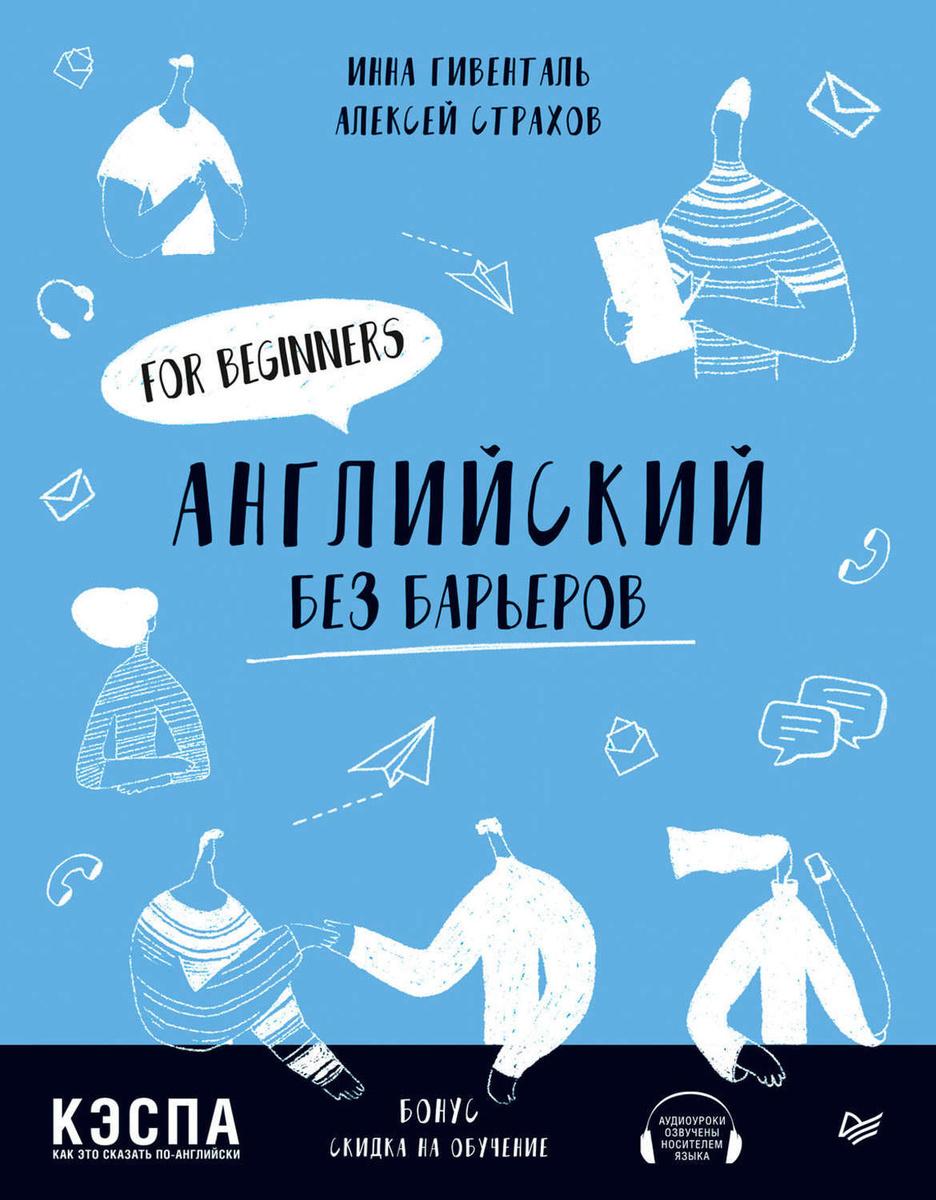 Английский без барьеров. For beginners | Гивенталь Инна Ариловна, Страхов Алексей  #1