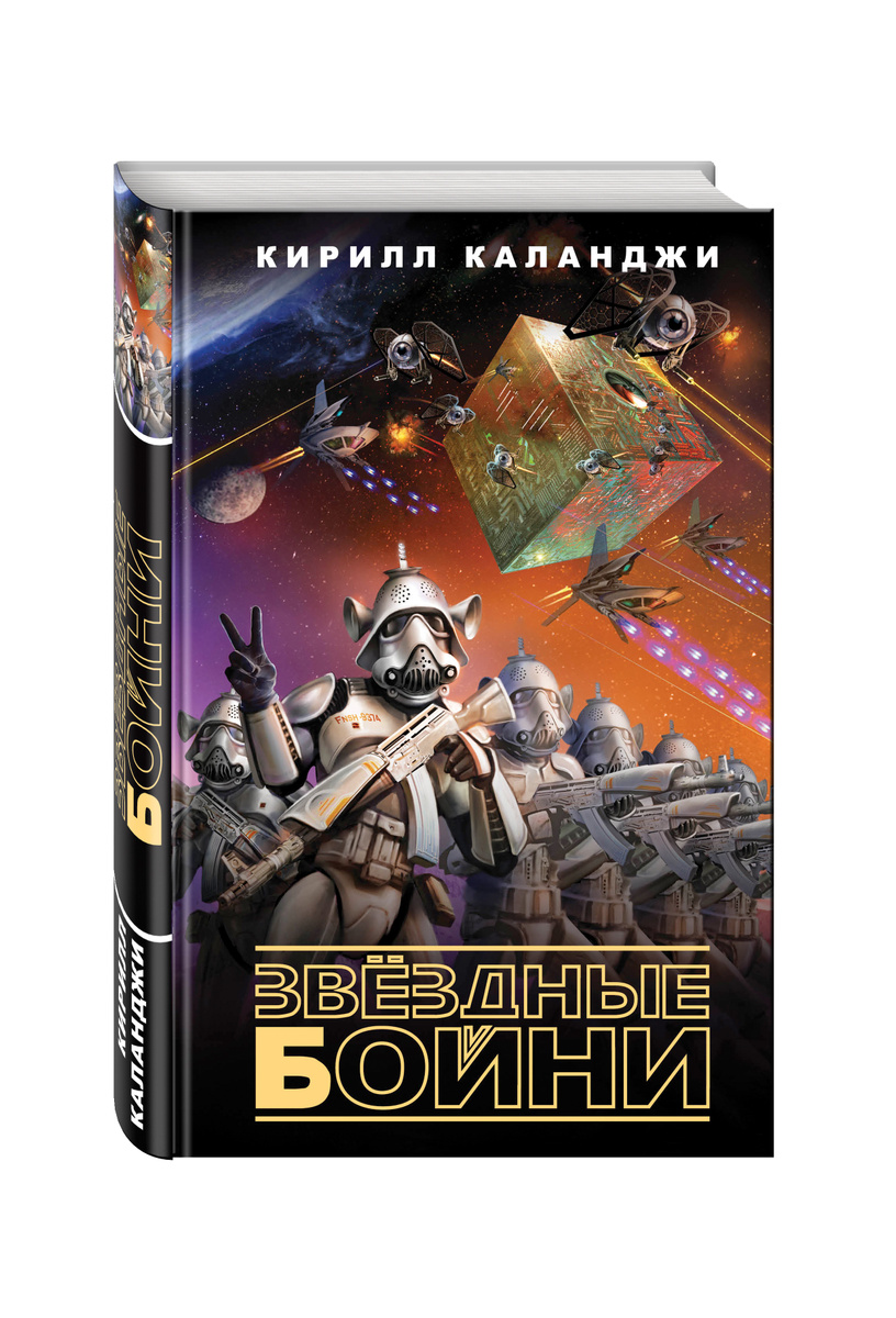 Звездные бойни | Каланджи Кирилл Александрович #1