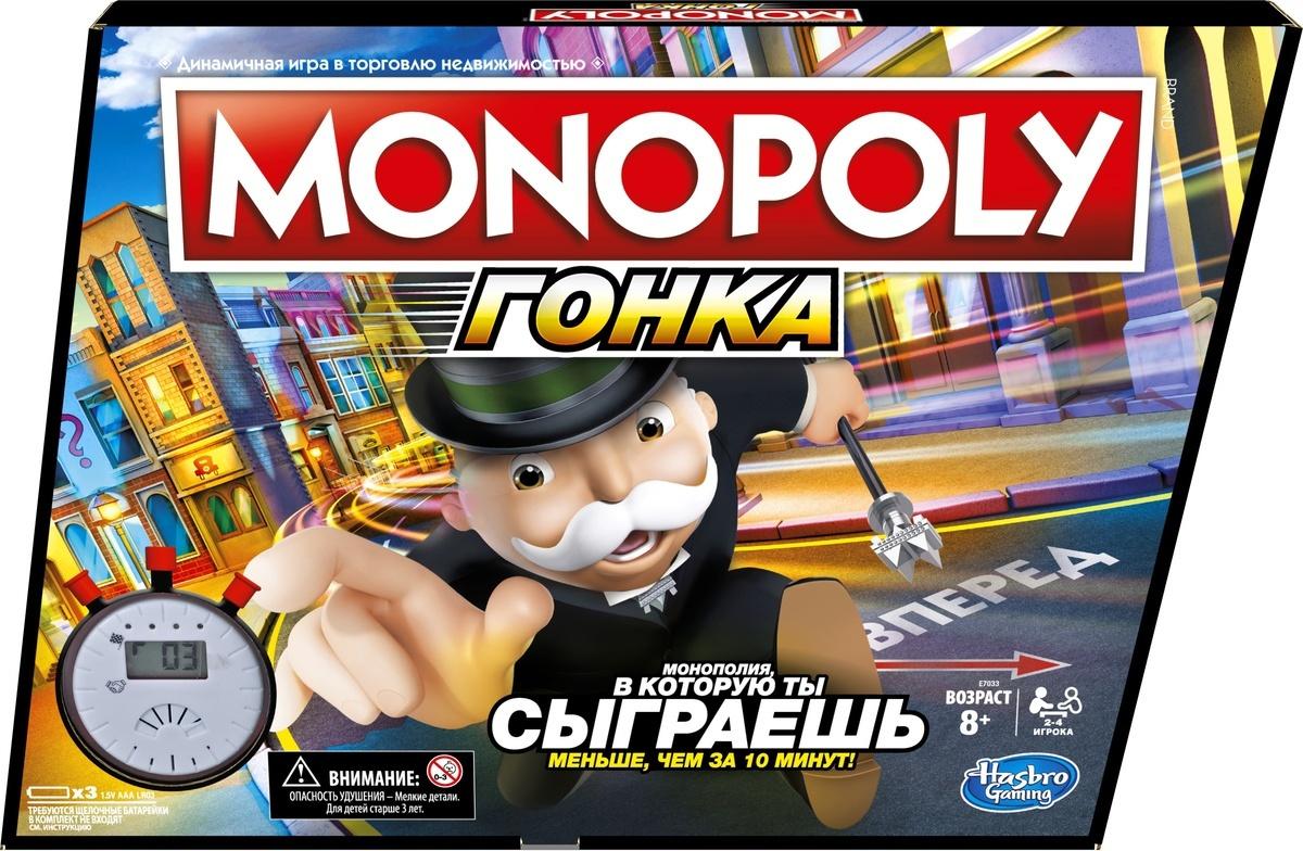 Настольная игра Monopoly Монополия Гонка, E7033 #1