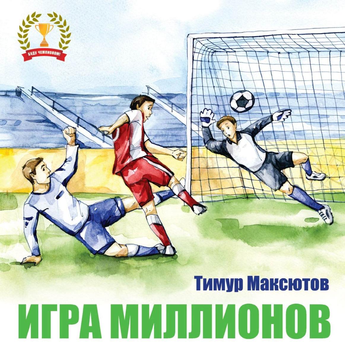 Игра миллионов | Максютов Тимур Ясавеевич #1