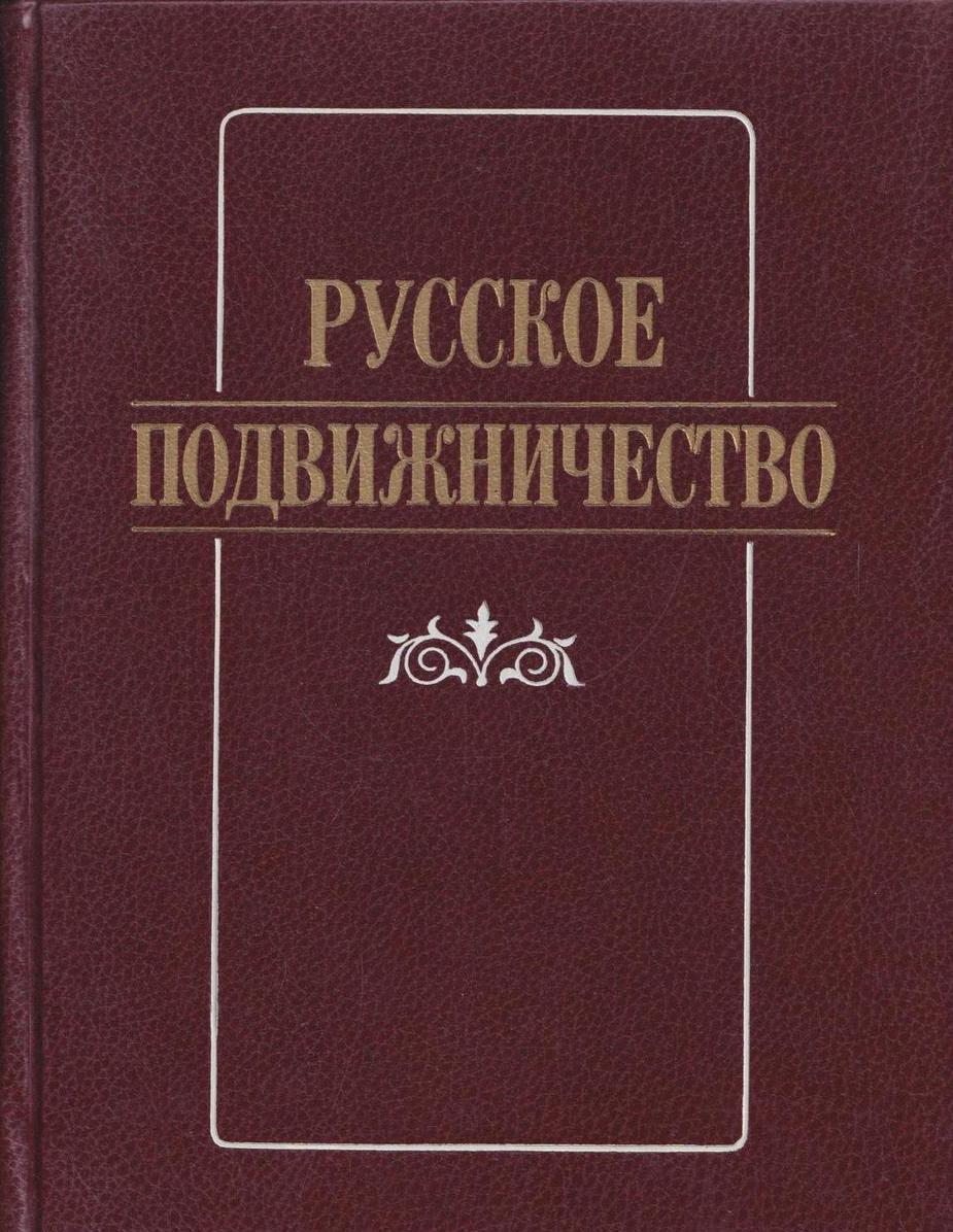 Русское подвижничество #1