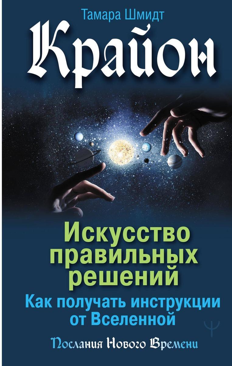 (2020)Крайон. Искусство правильных решений. Как получать инструкции от Вселенной | Шмидт Тамара  #1