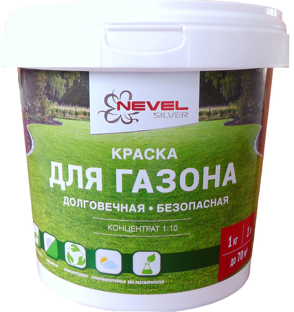 Краска для газона и травы зеленая концентрат 1 кг / 1 л #1