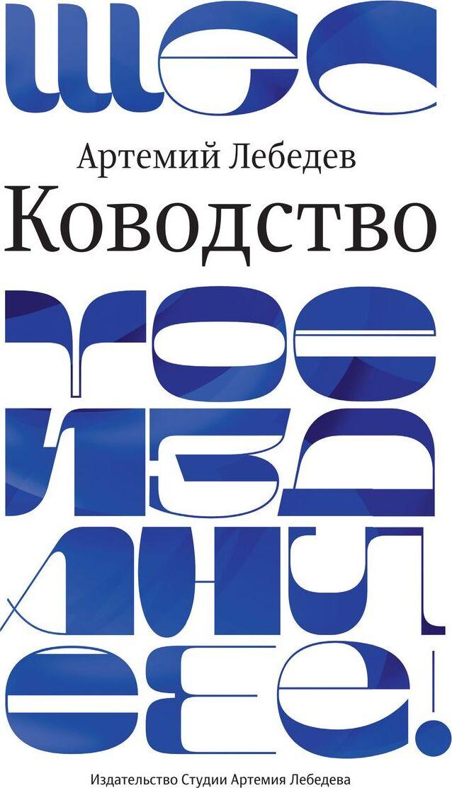 Ководство   Лебедев Артемий Юрьевич #1
