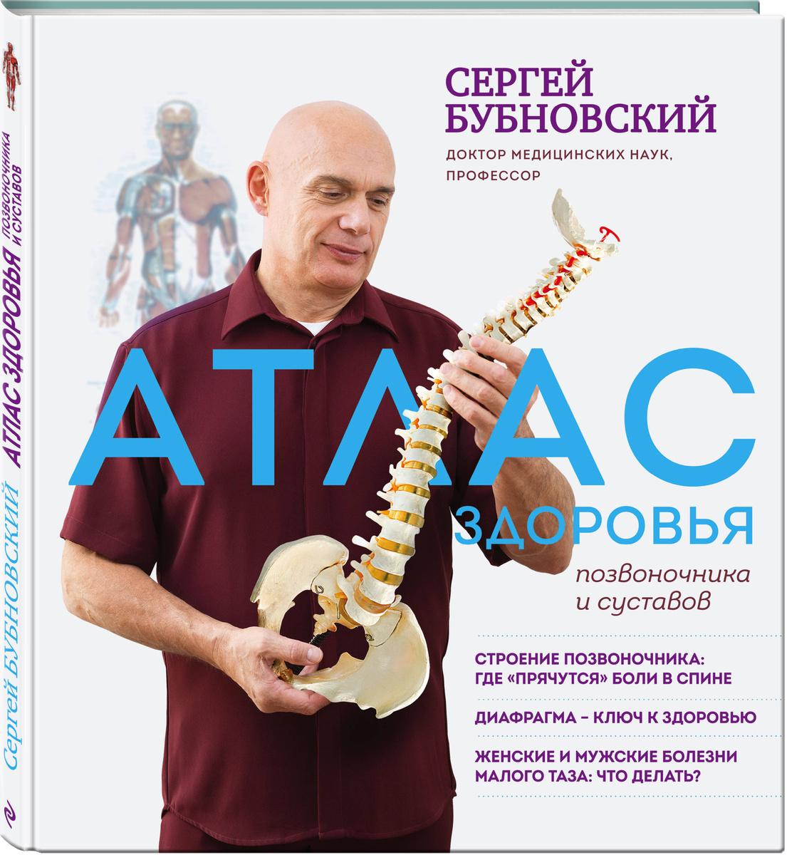 Атлас здоровья позвоночника и суставов | Бубновский Сергей Михайлович  #1