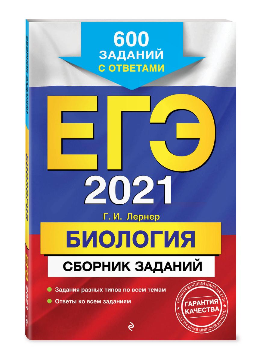 ЕГЭ-2021. Биология. Сборник заданий: 600 заданий с ответами   Лернер Георгий Исаакович  #1