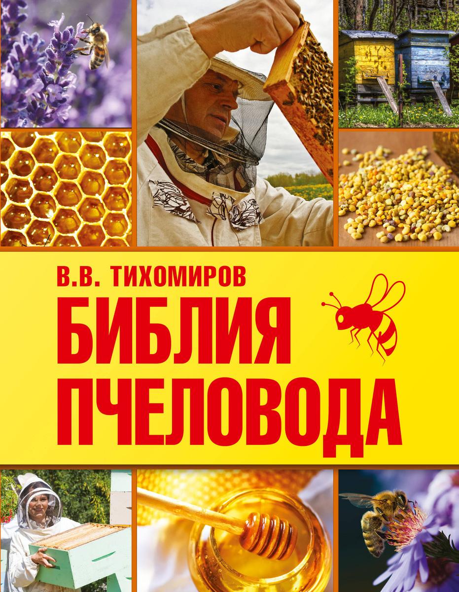 Библия пчеловода   Тихомиров Вадим Витальевич #1